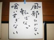 和尚の色紙