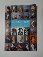 The Art of Puppets 2012