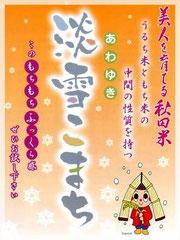 【秋田県産】淡雪こまち