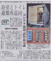西日本新聞110424