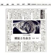 信濃毎日新聞に掲載された文章の写真