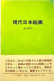 現代日本絵画の表紙の写真