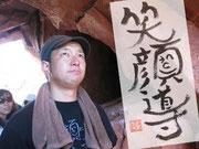 齊藤伸和☆愛