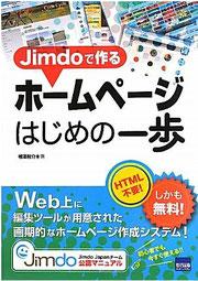 Jimdoで作る ホームページはじめの一歩