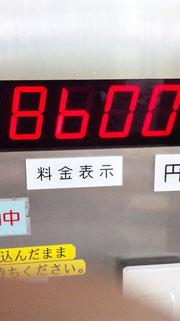 8600円なり