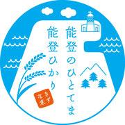 石川県産 能登ひかり