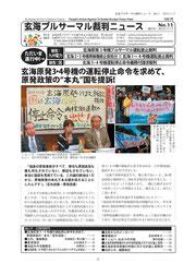 裁判ニュースNo.11