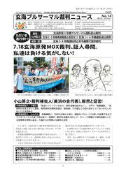 裁判ニュースNo.14