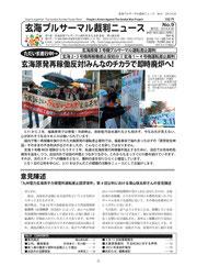 裁判ニュースNo.9