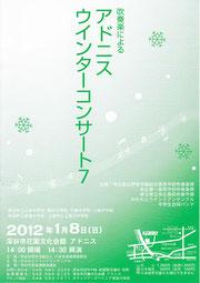 ウィンターコンサート7