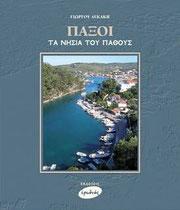 Γιώργος Λεκάκης