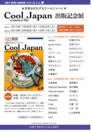 Cool Japan creators file 出版記念展