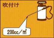 5.表面処理剤吹き付け