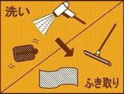 5.洗い出し仕上げ