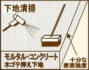 1.下地みず洗い清掃