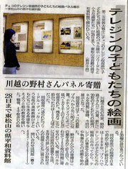 2010年11月26日 埼玉新聞