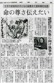 2011年2月22日 朝日新聞