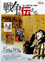 埼玉平和資料館『戦争を伝える展』