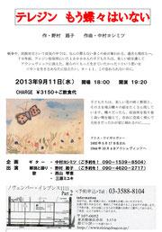 9月11日(水):歌と朗読によるコンサート「テレジン もう蝶々はいない」チラシ