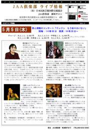 5月5日歌と朗読のコンサート「テレジン もう蝶々はいない」
