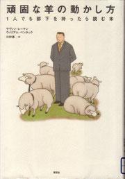 羊飼いの知恵は今日のリーダーに必要なものばかり。