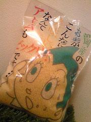 アトムがなぜかお米の表紙に。しかも汗だくです。