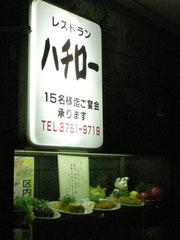レストランハチロー