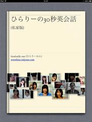 電子書籍「ひらりーの30秒英会話(私家版)」