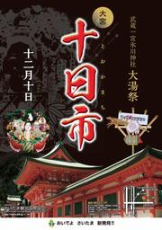 武蔵一宮氷川神社「十日市」
