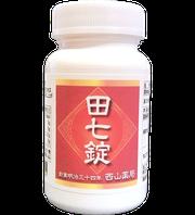 田七錠|栄養補助食品(西山薬局)健康食品・サプリメント