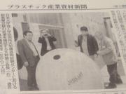 津波シェルターHIKARIプラスチック産業資材新聞