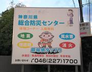 津波シェルターが神奈川県総合防災センターで展示