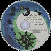 MI塾講義録CD