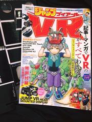 VR,VRホラー,ジャンプVR,集英社, VR PARK TOKYO,オバケリアVR ,ホラーアトラクション,テーマパーク, VRゴーグル