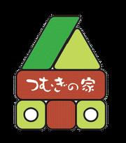 つむぎの家ロゴ