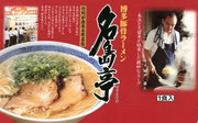 福岡・ 名島亭 博多豚骨ラーメン C