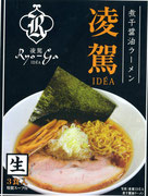 松本・凌駕 IDEA 煮干醤油ラーメン B