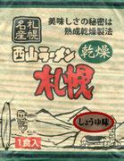 札幌・西山ラーメン 札幌しょうゆ(乾燥麺) B