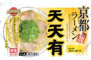 京都・天天有 鶏白湯味 C