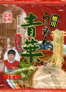 旭川・らーめん青葉 しょうゆ味(低温熟成乾燥麺) A