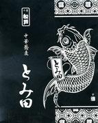 松戸・とみ田 つけ麺 A