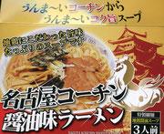 名古屋・名古屋コーチン醤油味ラーメン B