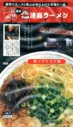 博多・達磨ラーメン 豚骨味 C