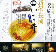 長岡・いち井 塩ラーメン B