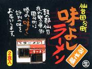仙台・味よしラーメン みそ味B