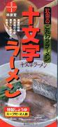 秋田・十文字ラーメン 特製醤油 C