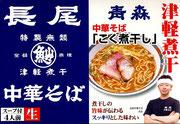 青森・長尾 こく煮干し中華そば A