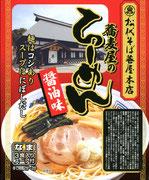 松代・蕎麦屋のらーめん 醤油味 C