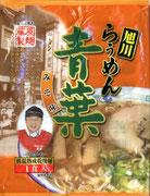 旭川・らーめん青葉 味噌味(低温熟成乾燥麺) B