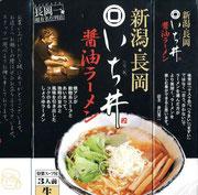 長岡・いち井 醤油ラーメン B